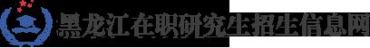 黑龙江在职研究生