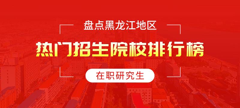 黑龙江在职研究生招生院校排行榜!